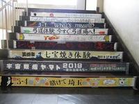 【階段 装飾】